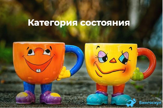 Что такое категория состояния в русском языке?