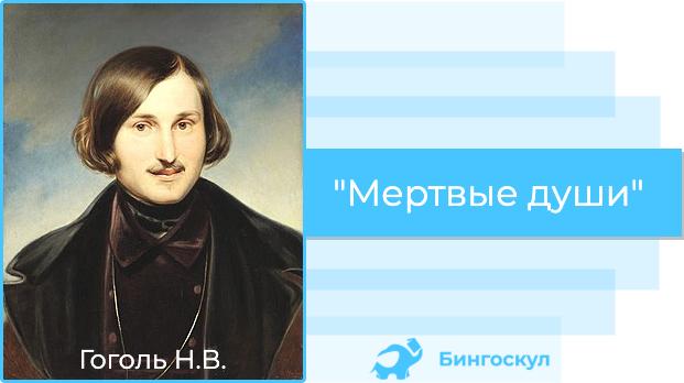 Гоголь - Мертвые души