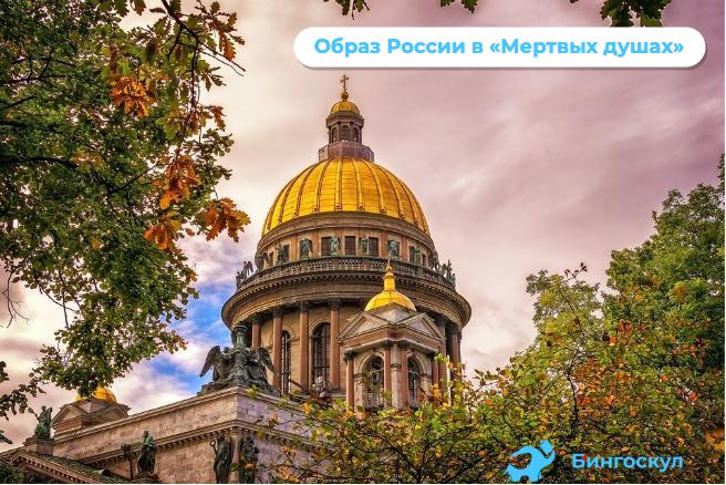 Образ России в «Мертвых душах»