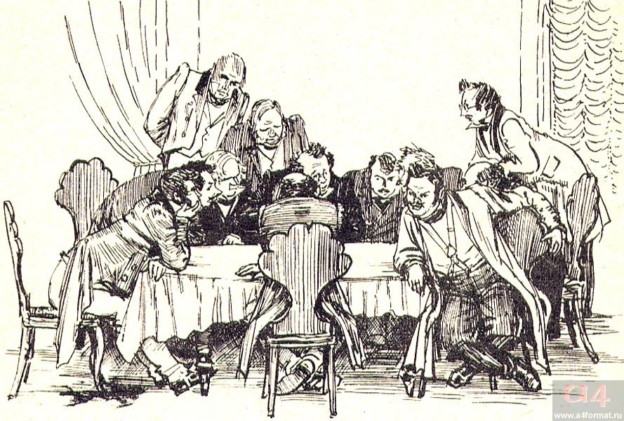 Образы чиновников в поэме «Мертвые души»