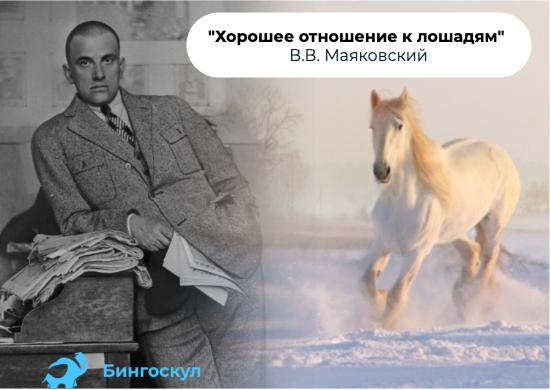 Маяковский «Хорошее отношение к лошадям» – краткое содержание