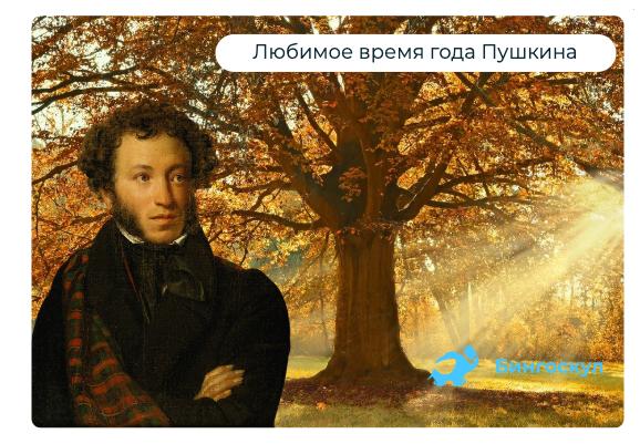Любимое время года Пушкина