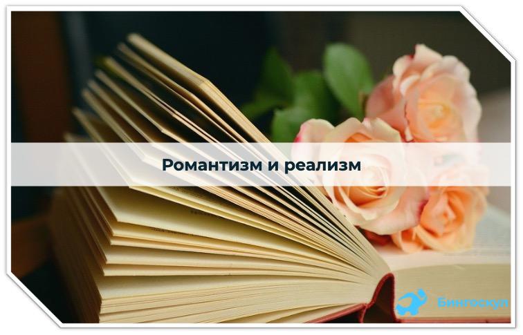 Романтизм и реализм