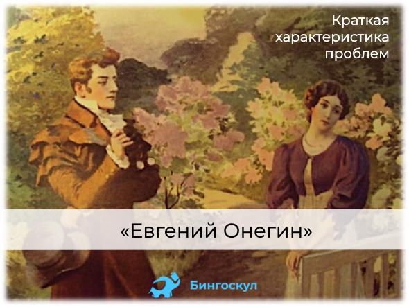 Проблематика «Евгения Онегина»