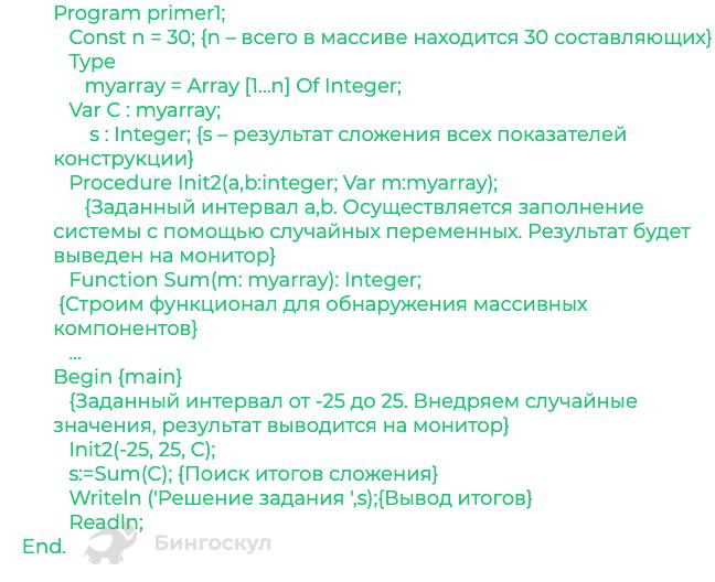 Сумма элементов массива c другим конструктивом рассчитывается в Паскале. Здесь доступна процедура Init2. Она заполняет структуру с помощью случайных показателей, для этого есть заданный интервал.
