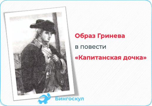 Образ Гринева в повести «Капитанская дочка»