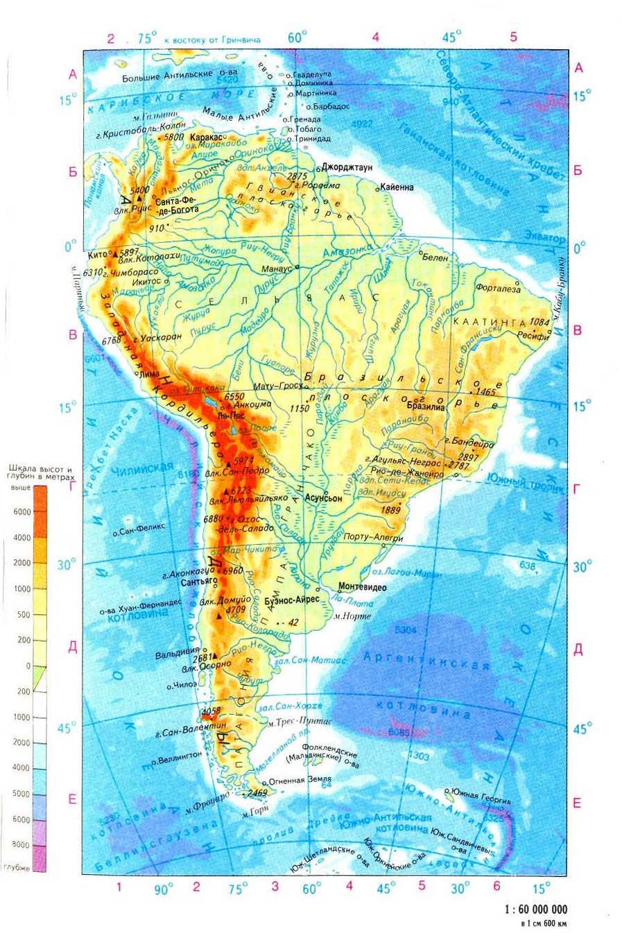 Особенности природы, рельефа Южной Америки.