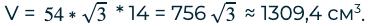 V = 54*3 * 14 = 7563 ≈ 1309,4 см3.