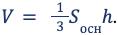 V= 1/3Sоснh.
