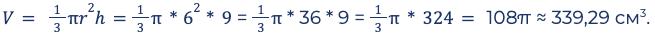 V= 13r2h=13π*62*9 = 13 * 36 * 9 = 13π*324= 108π ≈ 339,29 см3.