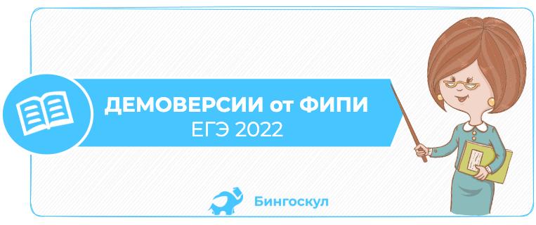 Демоверсии ЕГЭ 2022