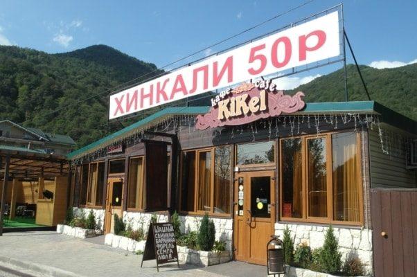 Кафе в Красной Поляне