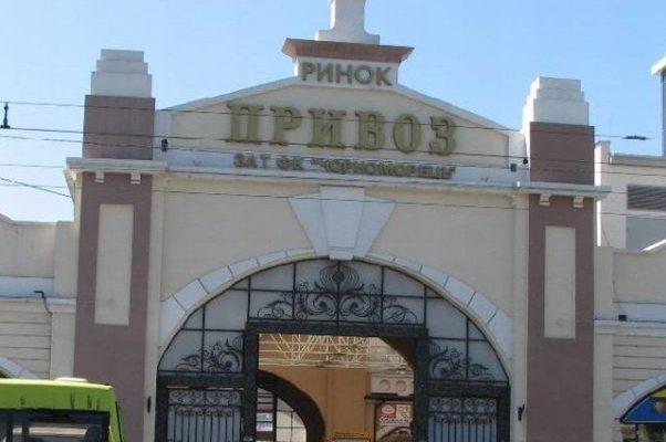 Рынок «Привоз», Одесса
