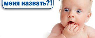 Как подобрать имя ребёнку