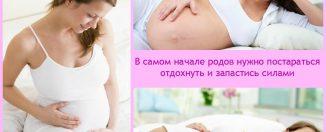 Шпаргалка для будущей мамочки: как протекает первый период родов