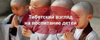 Как воспитывать ребёнка, правила Тибета