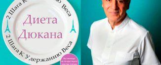 Диета Дюкана: меню на неделю
