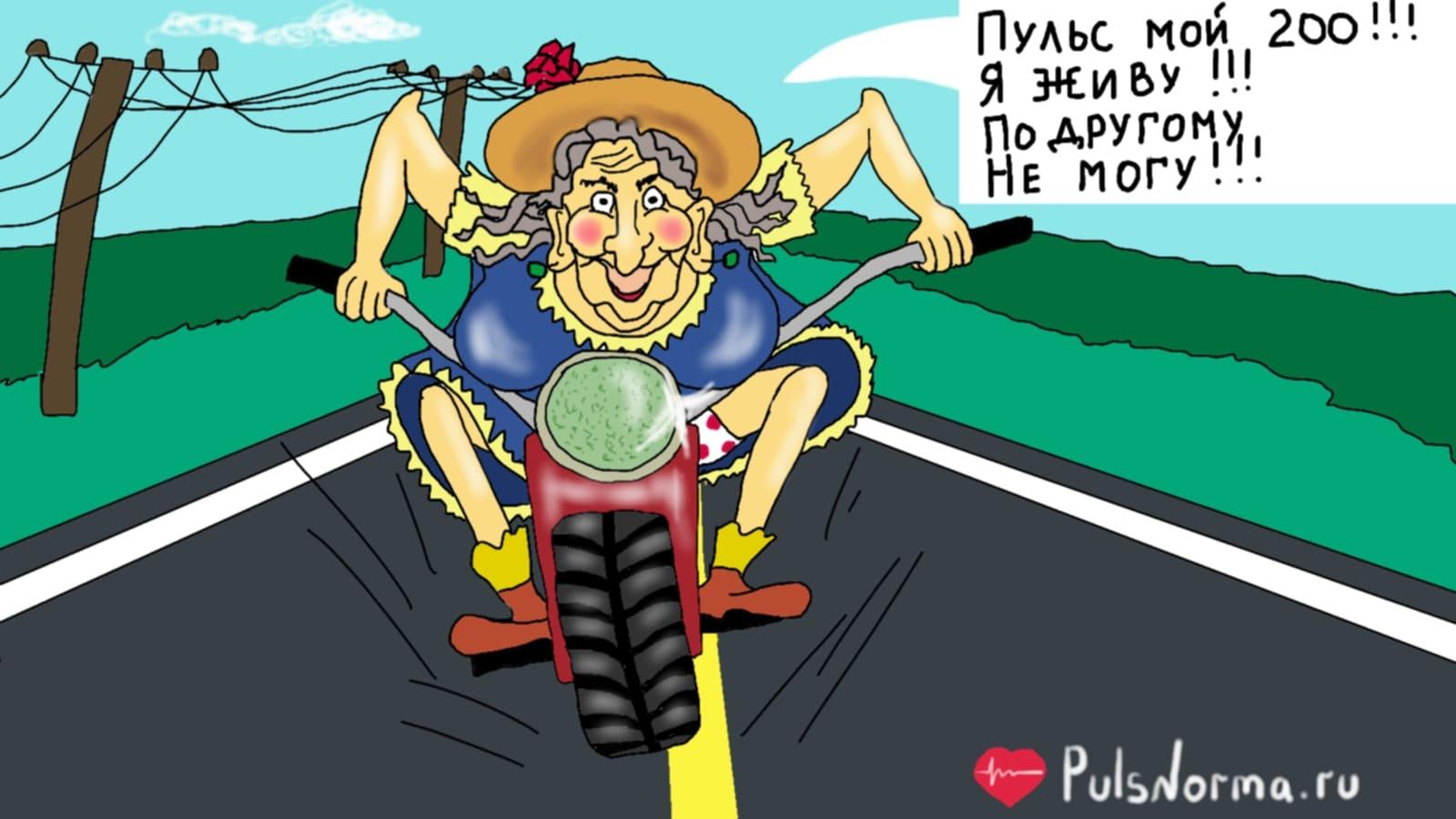 Высокий пульс на мотоцикле